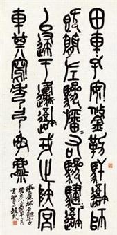 篆书 by zhao yunhe
