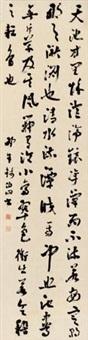 书法 by qian bojiong