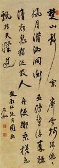 行草题〈潇江泛月图〉 by deng shiru