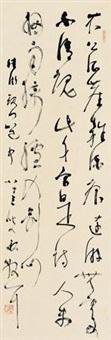 草书 对联 (couplet) by lin sanzhi