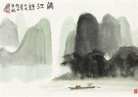 漓江 立轴 设色纸本 by lin ximing