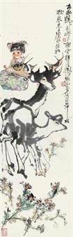 鹿童 by cheng shifa