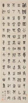篆书 by yang yisun