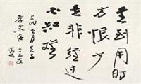 行书格言 by he haixia