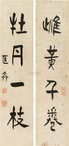 篆书四言联 calligraphy in seal script in couplet by chen jieqi