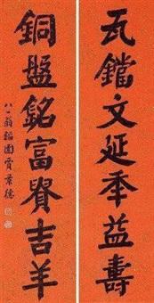 行书七言联 对联片 (couplet) by jia jingde