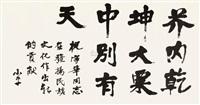 书法 (calligraphy) by deng xiaoping