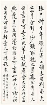 行书 by tong danian