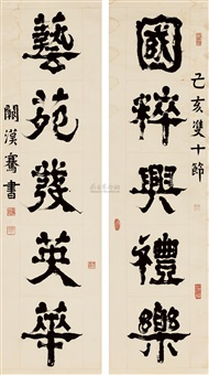 楷书五言联 (calligraphy in clerical script) (couplet) by que hanqian