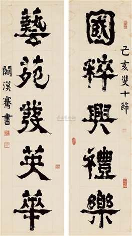 楷书五言联 calligraphy in clerical script couplet by que hanqian