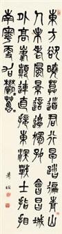 篆书 by xiao xian