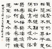 隶书 (in 4 parts) by qian juntao