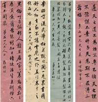 行书四屏 (calligraphy in running script) (4 works) by various chinese artists