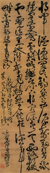 calligraphy by hong chengjun