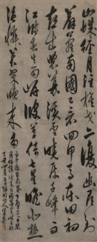 seven-character poem in running script by wang shouren