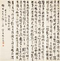 行书 (in 4 parts) by lin changmin