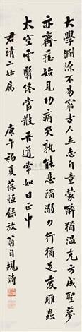 行书陆游《又明日复作长句自规》 by lin baoheng