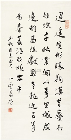 行书 calligraphy by xiao lao