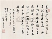 行书《浪淘沙》诗 (calligraphy in running script) by xia chengtao