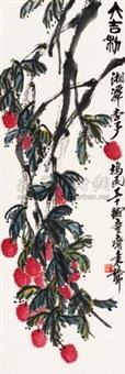 大吉利 (litchi) by qi bingsheng