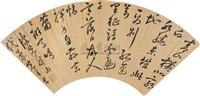 草书 (cursive script calligraphy) by pi guangsheng