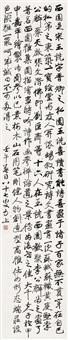 行书 (calligraphy) by liu lishang