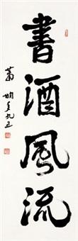 行书 立轴 纸本 by xiao xian