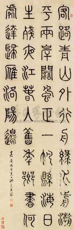 篆书 by hong liangji
