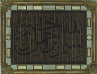 calligraphic composition with the bismallah by anonymous-turkish (20)