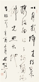 草书五言诗 镜心 纸本 by lin sanzhi