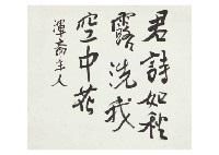 calligraphy by yaichi aizu