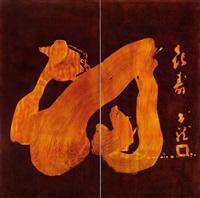 fuku (glück) (in 2 parts) by shiryu morita