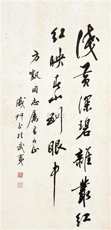 行书 calligraphy by qi shuyu