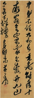 行书 七言诗 by huang daozhou