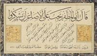 calligraphic penl (levha) by muhammad abd al-hamid