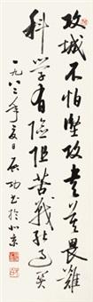 行书五言诗 镜心 纸本 by qi gong