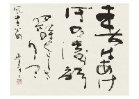 calligraphy by otei kaneko