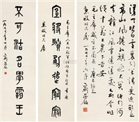 行书•篆书七言联 (calligraphy in running script;calligraphy in seal script) (3 works 1 smllr) by qi yanming