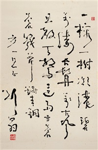 行书 (calligraphy) by liu baiyu