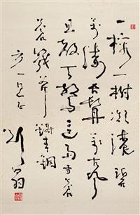 行书 (calligraphy) by liu baiyu