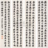 书法 (calligraphy) (in 4 parts) by cen guangyue
