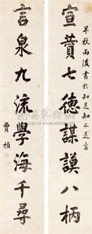书法对联 (couplet) by jia zhen