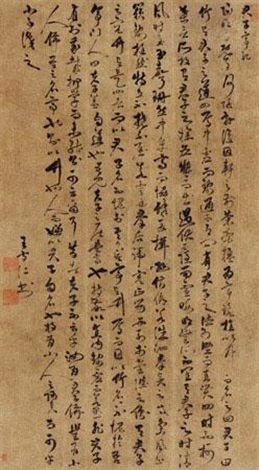 行草书 calligraphy by wang shouren
