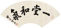 """楷书""""一堂和气"""" by bai xueshi"""