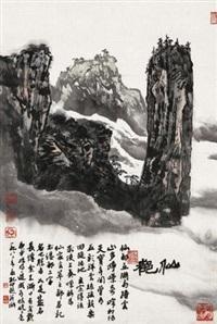 仙都纪游 by kong zhongqi