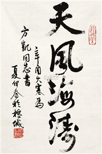 行书 (calligraphy) by xia yiqiao