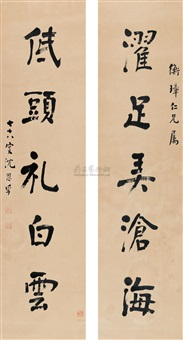 calligraphy (couplet) by shen enfu