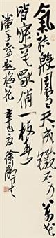 潘天寿 题梅花 by xu liming