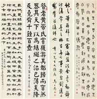 四体书法 (4 works) by ma gongyu, du zekai, du jiutian, and wang fu'an