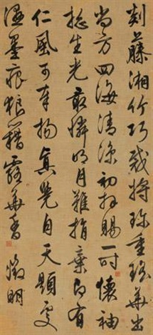 行书中堂 calligraphy by wen zhengming